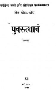 Lev Tolstoi Punarutthan by भीष्म साहनी - Bhisham Sahniलियो टालस्टाय - Leo Tolstoy