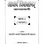 Mahakavi Acharya Vidyasagar Granthawali khand 2 by आचार्य विद्यासागर - Acharya Vidyasagar