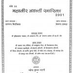 Mahaveer Jayanti Smarika Ank-38 by ज्ञानचन्द बिल्टीवाला - Gyanchand Biltiwala