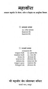 Mahaveera  by किशनचन्द जैन - Kishan Chand Jainतिलकराज जैन - Tilakraj Jainनरेन्द्र भानावत - Narendra Bhanawat