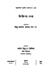 Milinad Prashan by जगदीश काश्यप - Jagdish Kashyap