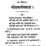 Mokshamarg Prakash by नाथूराम प्रेमी - Nathuram Premi