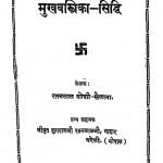 Mukhvastrika-Siddhi by रतनलाल डोशी - Ratanlal Doshi
