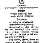 Nirjrasaar by सूर्यसागरजी महाराज - Suryasagarji Maharaj