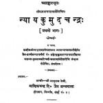 Nyaya Kumund Chandra Vol-I by महेंद्र कुमार न्यायशास्त्री - Mahendra Kumar Nyay Shastri