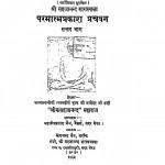 Paramatmaprakash Pravachan Bhag - 7 by श्री मत्सहजानन्द - Shri Matsahajanand