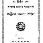 Paryushan [ Samta Sandesh] by विविध लेखक - Various Writers