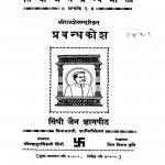 Prabandhkosh by जिन विजय मुनि - Jin Vijay Muni