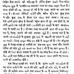 Prachin padh prabhakar by पं. सीताराम चतुर्वेदी - Pt. Sitaram Chaturvedi
