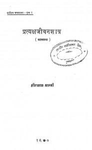 Pratyakshajivanshastra Khand-1 by प. हीरालाल शास्त्री - Pt. Heeralal Shastri
