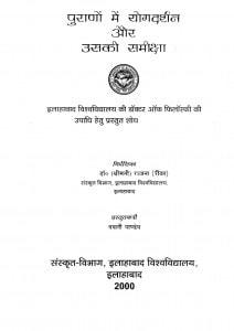 Puranon Men Yog Darshan Aur Usaki Samiksha by बबली पाण्डेय - Babli Pandey
