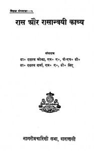 Ras Aur Rasanvayi Kavy by डॉ. दशरथ ओझा - Dr. Dashrath Ojha