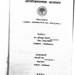 Rigved Ke Samvaad Sookto Ka Alochnatmak Adhayayan by अनूप कुमार सिंह - Anoop Kumar Singh