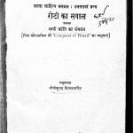 Roti Ka Sawal by गोपीकृष्ण विजयवर्गीय - Gopikrishn Vijayvargiya