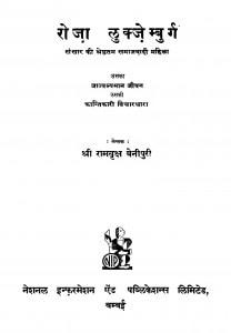 Roza Lukzemburg  by श्रीरामवृक्ष बेनीपुरी - Shriramvriksh Benipuri