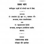 Saahity - Sopan Bhag - 1  by पं दयाशंकर दुबे - Pt. Dyashankar Dube