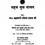 Sahaj Sukh Sadhan  by शीतल प्रसाद - Sheetal Prasad