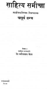 Sahity Samiksha Apurv Granth by कन्हैयालाल पोद्दार - Kanhaiyalal Poddar