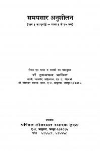 Samayasar Anushilan  by डॉ. हुकमचन्द भारिल्ल - Dr. Hukamchand Bharill