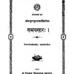 Samaysaar by श्री कुन्द्कुंदाचार्य - Shri Kundkundachary