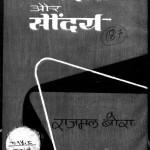 Samvedanaa Aur Saundarya by डॉ. राजमल बोरा - Dr. Rajmal Bora