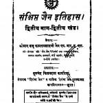 Sankshipt Jain Itihas Bhag - 2  by कामताप्रसाद जैन - Kamtaprasad Jain