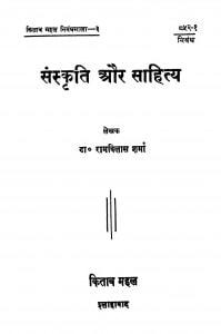Sanskriti Aur Sahitya by रामविलास शर्मा - Ramvilas Sharma