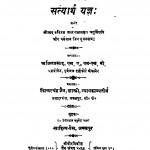 Satyarth Yagya by अजित प्रसाद - Ajit Prasadशिखरचन्द जैन - Shikhar Chand Jain