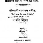 Shaanti Aur Aanandaka Marg by धर्मानन्द - Dharmanand