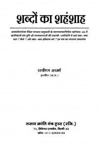 Shabdon Ka Shahanshah  by प्रवीण शर्मा - Pravin Sharma