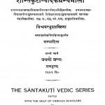 Shantkuti Vaedikgranthmala by श्री विश्वबन्धु शास्त्री - Shri Vishvabandhu Shastri
