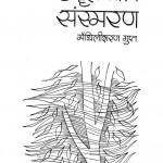 Shradhdanjali Sansmaran by मैथिलीशरण गुप्त - Maithilisharan Gupt