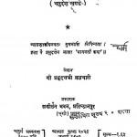 Shri Bhagwat Darshan [ Khand - 14 ] by श्रीप्रभुदत्तजी ब्रह्मचारी - Shree Prabhu Duttji Brhmachari