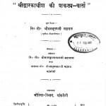 Shri Dwarikadheesh Ki Prakaty - Warta by श्री ब्रजभूषण जी महाराज - Shri Brajabhushan Ji Maharaj