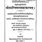 Shri Shantinath Mahakavyam by हरगोविन्ददास - Hargovind Das