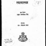 Shyamaswapn  by जगमोहन सिंह - Jagmohan Singh