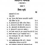 Siddhant Samiksha (Bhaag - 2) by नाथूराम प्रेमी - Nathuram Premi