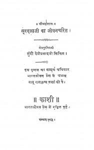 Surdasji Ka Jivan Charit by मुंशी देवीप्रसाद - Munshi Deviprasad
