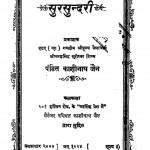 Sursundari by पं. काशीनाथ जैन - Pt. Kashinath Jain