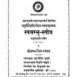 Swayambhu Stotra by आचार्य समन्तभद्र - Acharya Samantbhadra