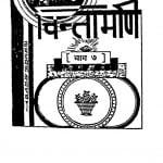 Tattv Chintamani Bhag - 7 by श्री जयदयालजी गोयन्दका - Shri Jaydayal Ji Goyandka