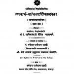 Tatvarth - Shlokavartikalankar Bhag - 1  by माणिकचंद कौन्देय-Manikchand Kaundey