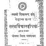 Tatvavichardeepak by स्वामी शिवानन्द - Swami Shivanand