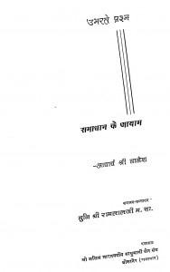 Ubharte Prashn  by आचार्य श्री नानेश - Acharya Shri Naneshआचार्य श्री रामलाल जी - Achary Shri Ramlal Ji