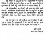 Urdu Sahitya Ka Itihas Padh Khand Bhag 2  by धीरेन्द्र वर्मा - Dhirendra Verma
