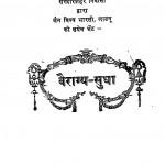 Vairagya Sudha by हंसराज बच्छराज नाहटा - Hansraj Bachchharaj Nahata