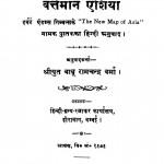 Varttaman Ashiya by बाबू रामचन्द्र वर्मा - Babu Ramchandra Verma