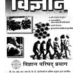 Vigyan -( Mar-2002) by विभिन्न लेखक - Various Authors