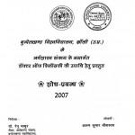 Vikas Ki Bartaman Padahati May Gandhiji Kay Arthic Vicharon Ki Sarkhata by अरुण कुमार श्रीवास्तव - Arun Kumar Shrivastava