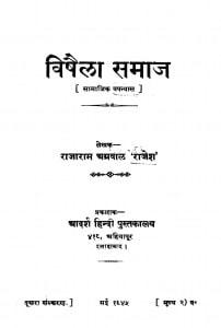 Vishaila Samaj by राजाराम जी -Rajaram Ji